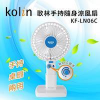 Kolin 歌林 USB手持隨身涼風扇 KF-LN06C
