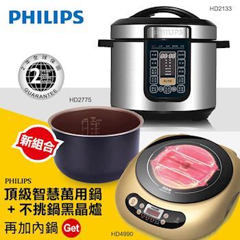 PHILIPS飛利浦智慧萬用鍋+內鍋+黑晶爐超值組HD2133+HD2775+HD4990