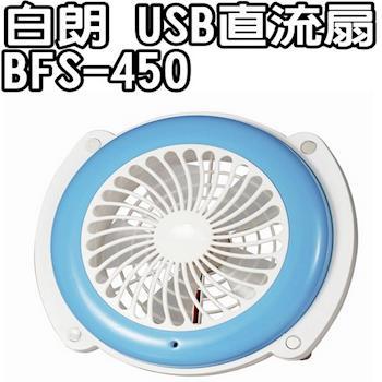 BAIRAN白朗 USB直流扇 BFS-450