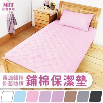【BTS】台灣製造幻彩抗菌防蟎鋪棉型保潔墊 標準雙人5尺 床包式