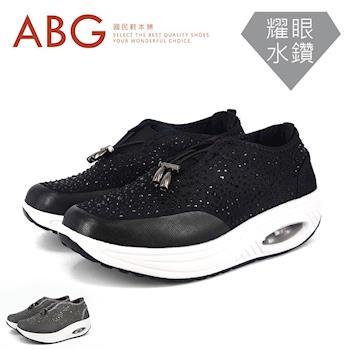 【ABG】時尚晶鑽.彈力氣墊.舒適健走鞋(638)