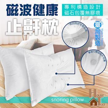 【HouseTool好事多】專利設計3D磁力超紓壓止鼾枕