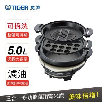 TIGER虎牌 5.0L三合一多功能萬用電火鍋(CQD-B30R)買就送虎牌350ml彈蓋保冷杯+專用食譜