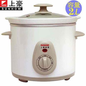 上豪 2L養生電燉鍋 SP-260