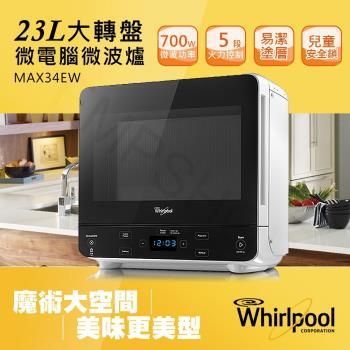 Whirlpool惠而浦 23L大轉盤微電腦微波爐 MAX34EW
