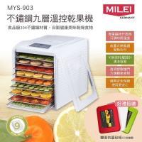 【德國MiLEi】米徠不鏽鋼九層溫控乾果機MYS- 903加贈雙面抗菌砧板乙個