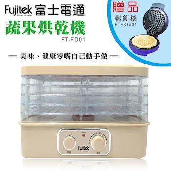 富士電通 蔬果烘乾機 FT-FD01- 贈FT-SWA01鬆餅機