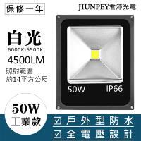 LED led照明 燈具 投射燈 led投射燈 戶外投射燈 led防水投射燈 50瓦 工業款 LED 50w 投射燈led 投射燈具 50W 保修一年