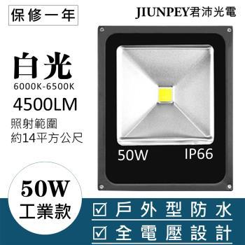 led投射燈 50W 白光 防水戶外探照燈/投射燈 (保修一年)