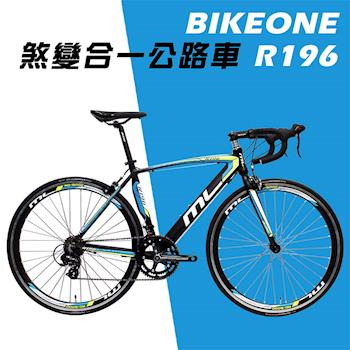 【BIKEONE】R196 ROAD BIKE 14速SHIMANO灣把鋁合金公路車 一款適合經常進行公路騎行的自行車(入門彎把運動健身跑車)