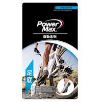 PowerMax 運動肌效能貼布/給力貼 便利包-足底對策(5包)
