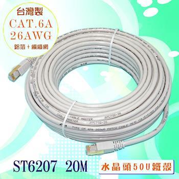 fujiei 台灣製CAT.6A 超高速傳輸網路線20米