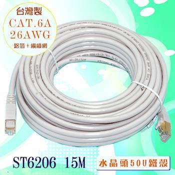 fujiei 台灣製CAT.6A 超高速傳輸網路線15米