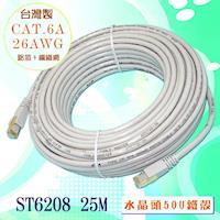 fujiei 台灣製CAT.6A 超高速傳輸網路線25米