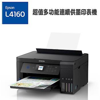 EPSON L4160 Wi-Fi三合一插卡/螢幕 連續供墨複合機