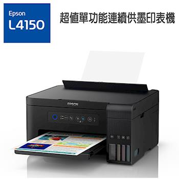 EPSON 愛普森 L4150 Wi-Fi 三合一連續供墨複合機