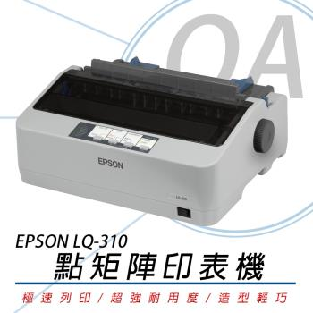 ★加贈USB LED燈 ★ EPSON LQ-310 點矩陣印表機