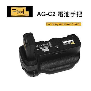 品色Pixel AG-C2 Sony 電池手把 For A7SII/A7RII/A7II/A7M2/A7RM2/A7SM2 多向按鈕