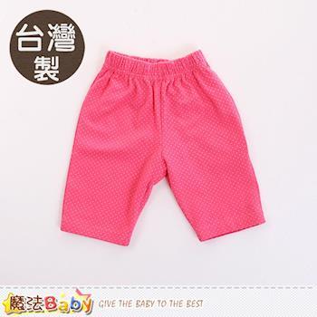魔法Baby 女童短褲 台灣製吸濕排汗超彈性五分短褲~k50568