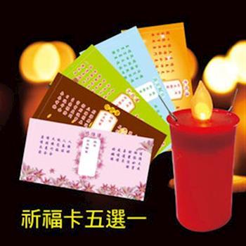 派樂擬真燭火水點燈 環保安全防水蠟燭燈(1支+祈福卡5選1)中元普渡 點亮希望光明燈