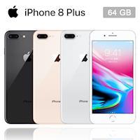 Apple iPhone 8 Plus (64GB) 5.5吋高階防水智慧機