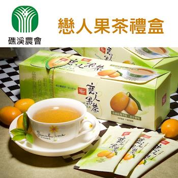 (買一送一) 【礁溪農會】 戀人果茶(15g/20包入/盒) 2盒組