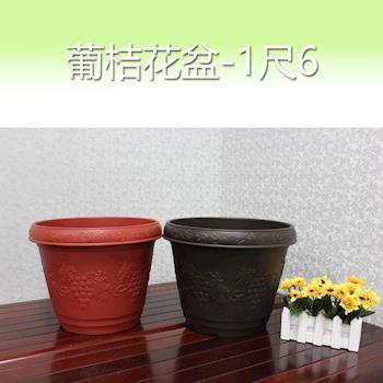 【將將好園藝】葡桔花盆-1尺6寸(2入組)