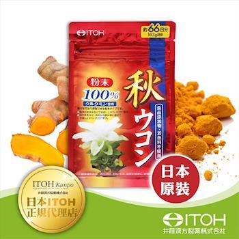 日本ITOH 100% 秋薑黃