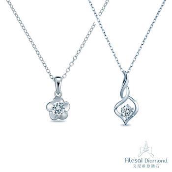 Alesai 艾尼希亞鑽石 0.50克拉 14K鑽石項鍊