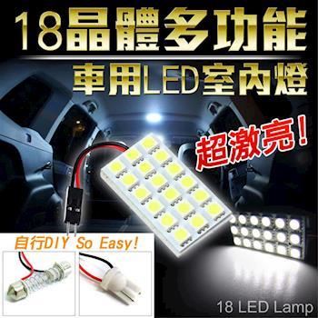 【LTP】多功能18顆LED車用室內燈(白光)