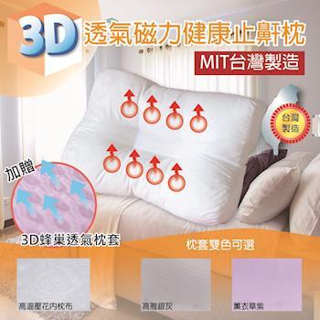 【HouseTool好事多】3D多用途(是靠墊也是止鼾枕)磁力超紓壓靠墊止鼾枕