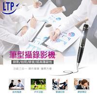 【LTP】筆形旗艦升級版1080P可插卡錄影筆(CP004)