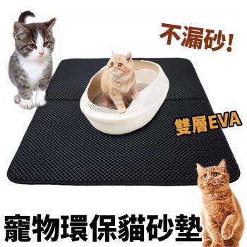買達人 寵物雙層EVA環保不漏砂貓砂墊 1入