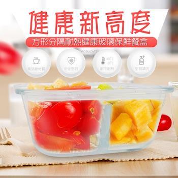 金德恩 台灣製造 方形分隔耐熱玻璃保鮮盒700ml 加送防焰膠帶