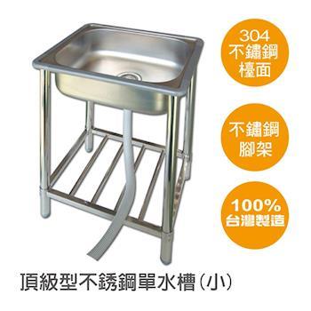 雙手萬能 頂級版不鏽鋼單水槽(小型)