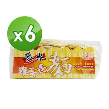 【皇品】郭關廟麵-鹽水雞蛋意麵 (900g)x6包