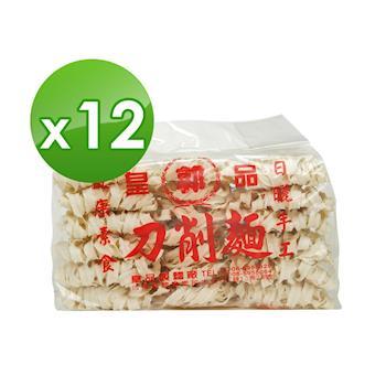 【皇品】郭關廟麵-刀削麵 (900g)x12包