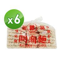 皇品 郭關廟麵-細版 (1500g)x6包