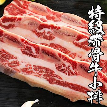 【海鮮王】美國choice老饕級帶骨牛小排*6包組(300g±5%/包)(3片/包)