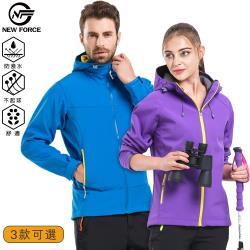 (NEW FORCE)保暖防風防水刷絨衝鋒連帽外套-4色可選