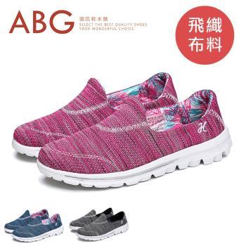 【ABG】輕量.雙色飛織布.記憶鞋墊.休閒健走女鞋 (三色任選)
