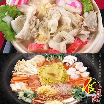 【食分道地】韓式暖冬鍋品2件組(韓式部隊鍋/酸菜白肉鍋)