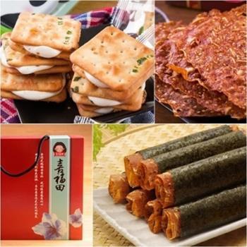 [喜福田] 甜蜜禮盒(肉紙+牛軋餅)三入組