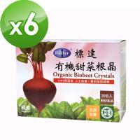 【BuDer 標達】有機甜菜根晶粉末食品(3gx30包/盒)X6盒組