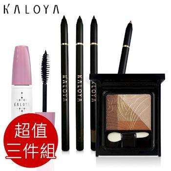 KALOYA 電眼撩魂3件組(魅眼誘人防水眼線筆+天使之戀限量睫毛膏+迷霧森林眼影盤)