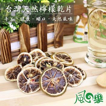 【風之果】新鮮手作嚴選天然檸檬乾片5包