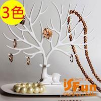 iSFun 鹿角樹枝 創意歐式飾品收納掛架 小號3色