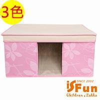 iSFun 居家收納 小號摺疊透視收納箱 3色