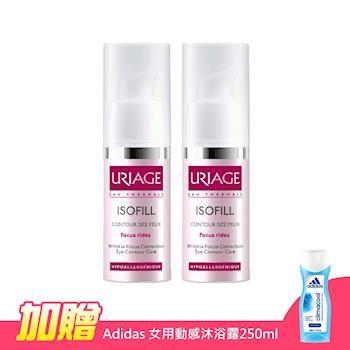 即期品 URIAGE優麗雅 3R抗皺眼霜x2罐(15ml/罐)-光棍節限定