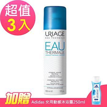 即期品 URIAGE優麗雅 等滲透壓活泉噴霧 超值3入(150ml/罐)-光棍節限定